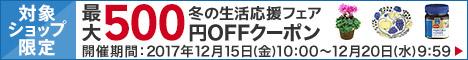 冬の生活応援フェア 最大500円OFFクーポン