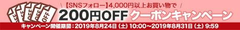 4000円以上で200円OFFクーポン