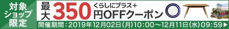 最大350円オフクーポン