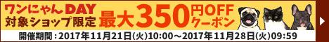 ワンにゃんDAY!最大350円OFFクーポン