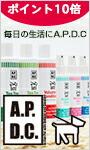 A.P.D.C ポイント10倍