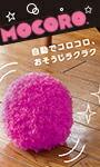 お掃除ボール モコロ