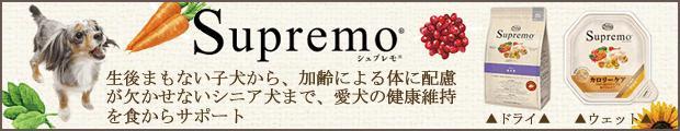 ニュートロジャパン シュプレモ