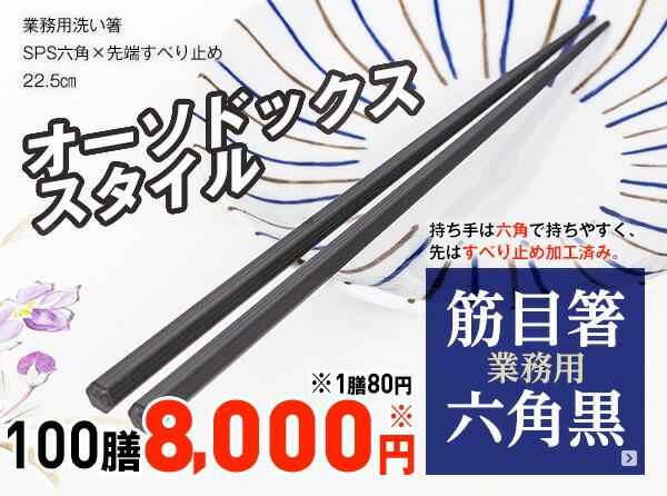 筋目六角箸
