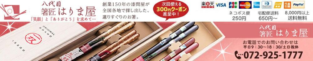 はりま屋:お箸、若狭塗り箸、マイ箸、業務用箸の販売をしています。