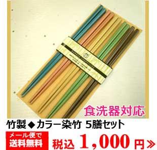 カラー染竹