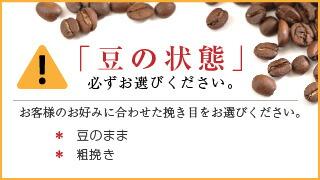 「豆の状態」を必ずお選び下さい