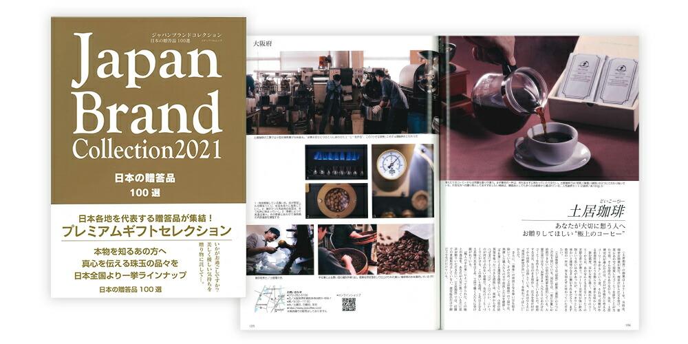 「Japan Brand Collection2021」日本の贈答品100選に掲載されました。