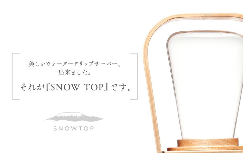 美しいウォータードリップサーバー、出来ました。それが『SNOW TOP』です。