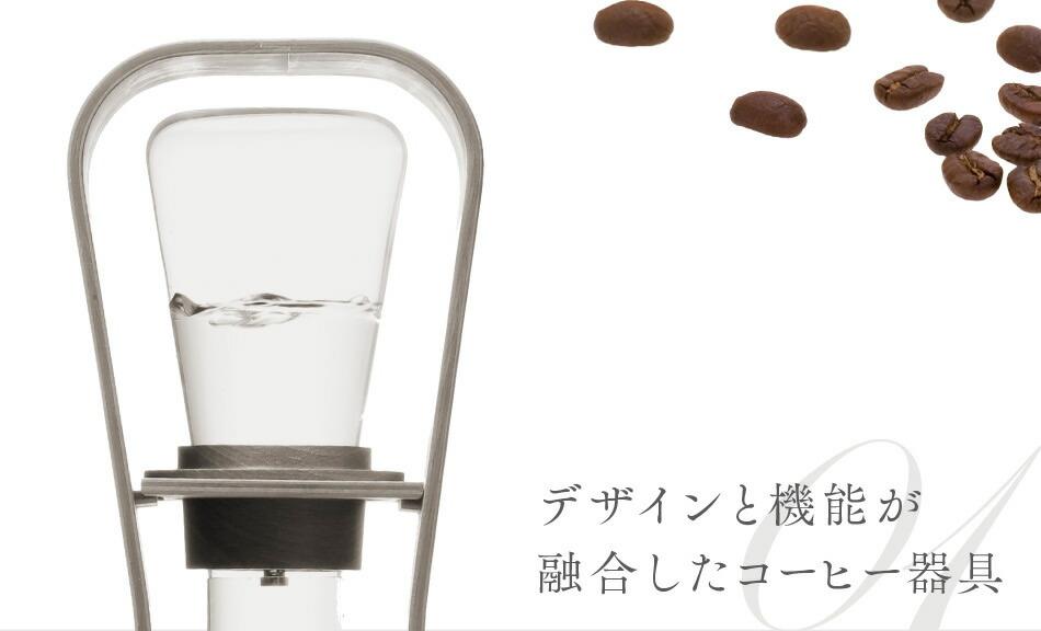 デザインと機能が融合したコーヒー器具