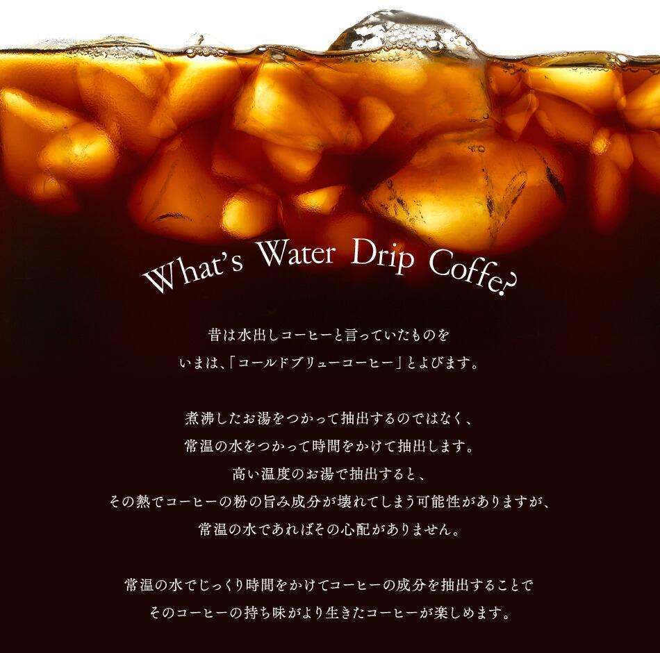 What's Water Drip Coffee?昔は水出しコーヒーと言っていたものをいまは、「コールドブリューコーヒー」とよびます。