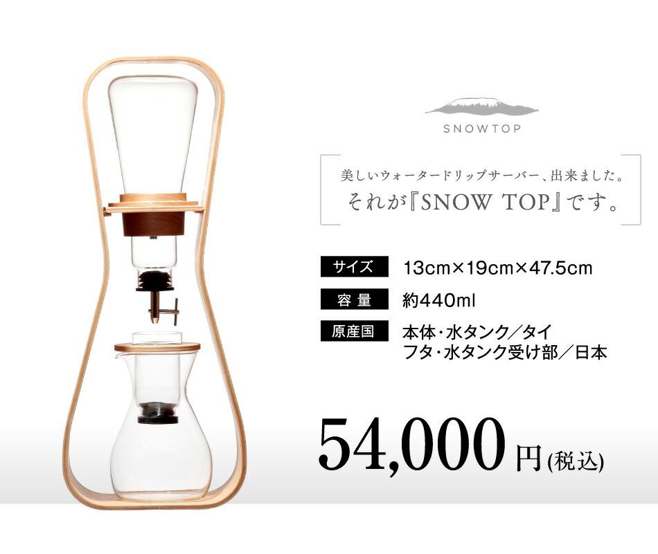 iwaki ウォータードリップコーヒーサーバー SNOWTOP K8635−M 54,000円