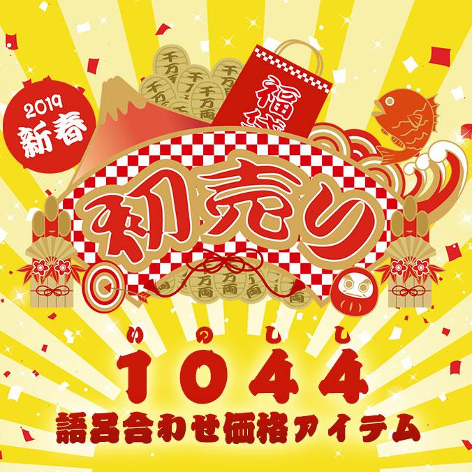 1044(いのしし)語呂合わせアイテム