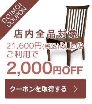 最大50000円OFFクーポンキャンペーン