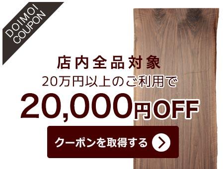 最大20000円OFFクーポンキャンペーン