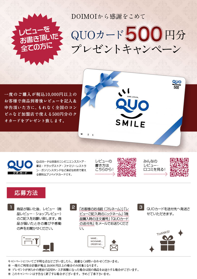 QUOカード500円分プレゼントキャンペーン