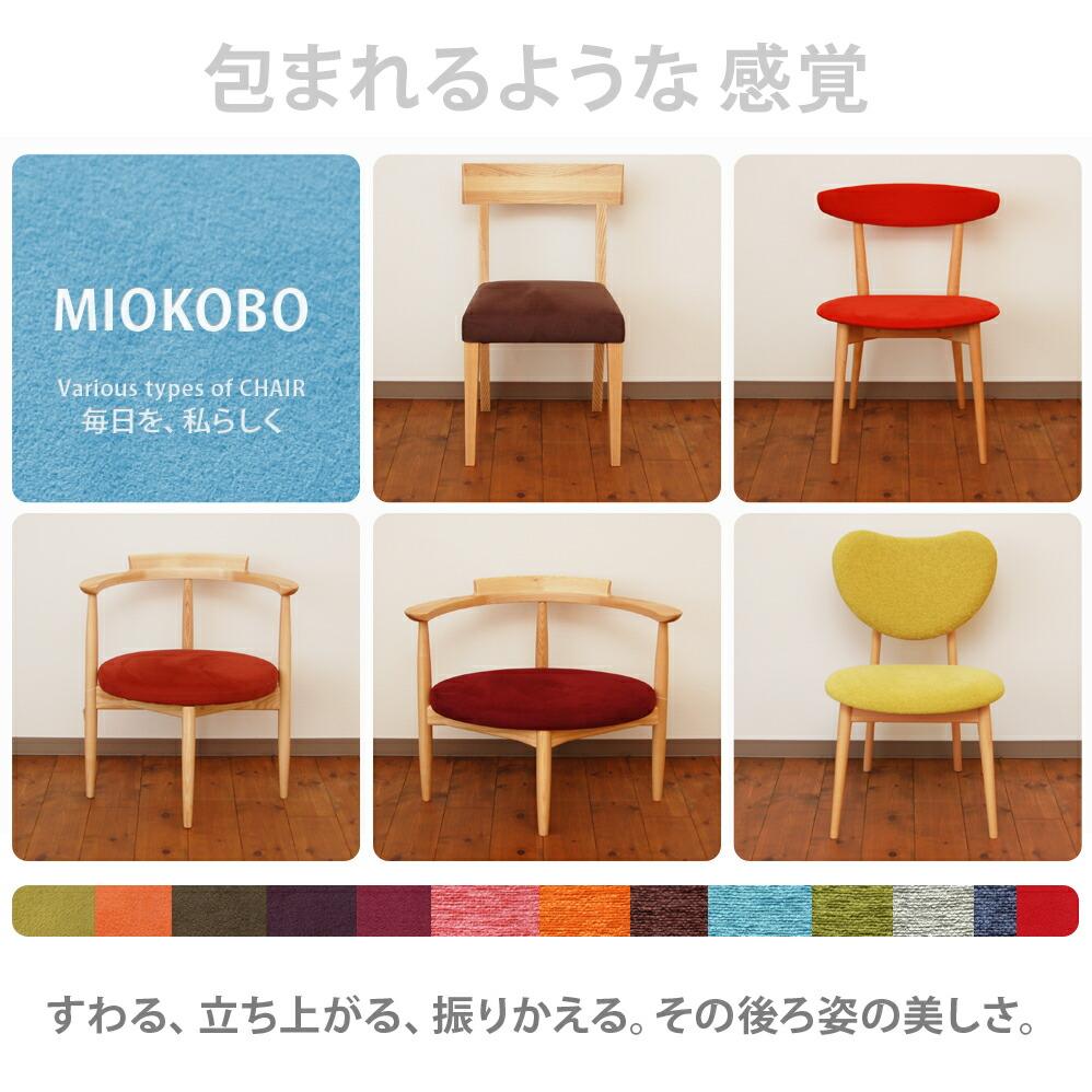 うしろ姿まで美しい、包まれるような感覚のダイニングチェア MIOKOBO