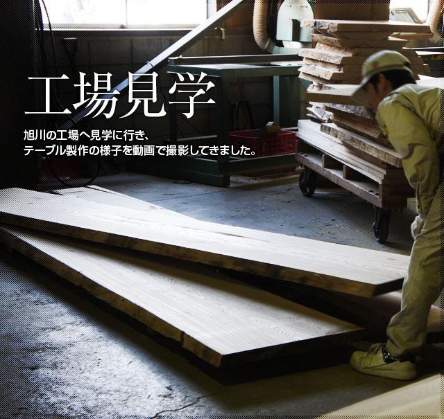 工場探訪|旭川の提携工場を訪ねてテーブル制作の様子を動画で撮影してきました
