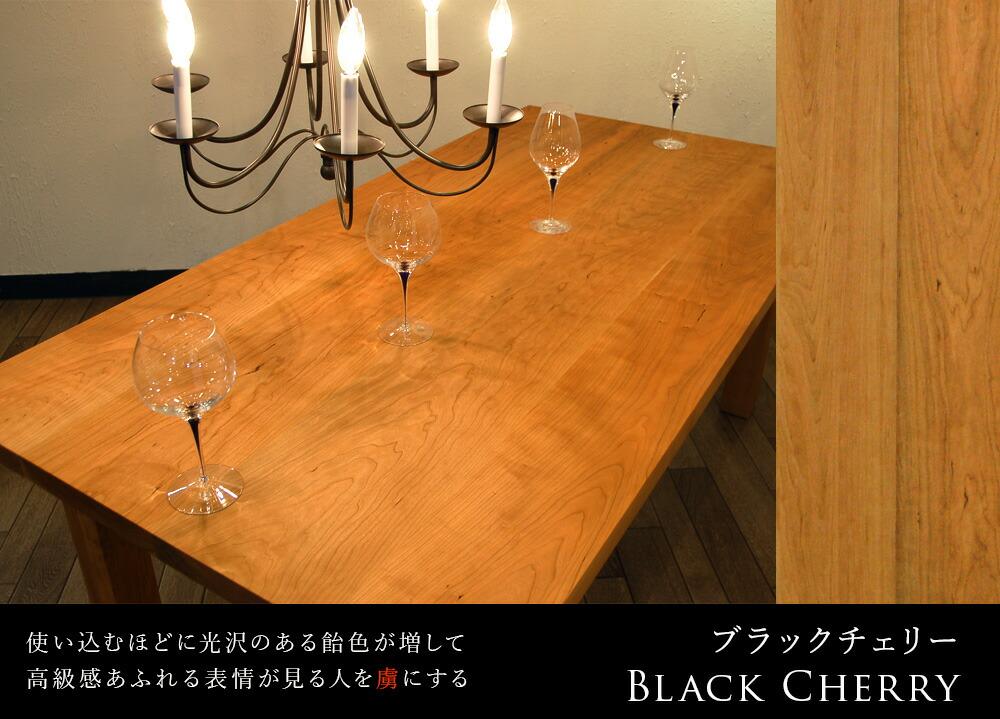 ドルチェレディーメイドテーブル ブラックウォールナット ブラックチェリー
