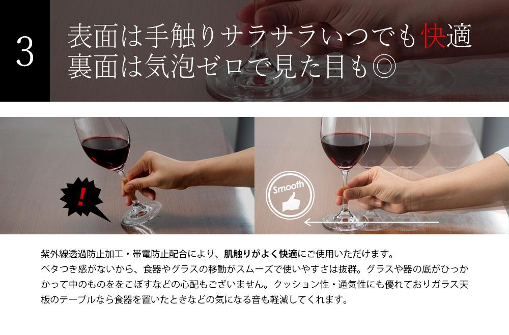 3.手触りサラサラ