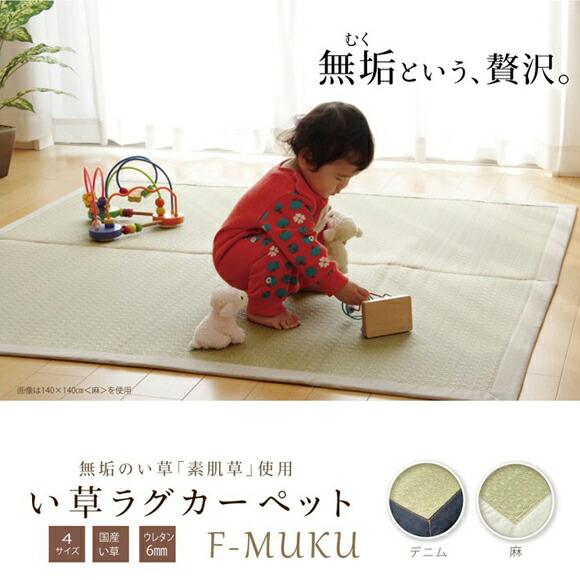 無垢のい草「素肌草」使用 い草ラグカーペット F-MUKU