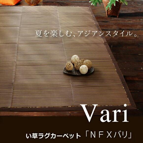 夏を楽しむ アジアスタイル い草ラグカーペット NFXバリ Vari