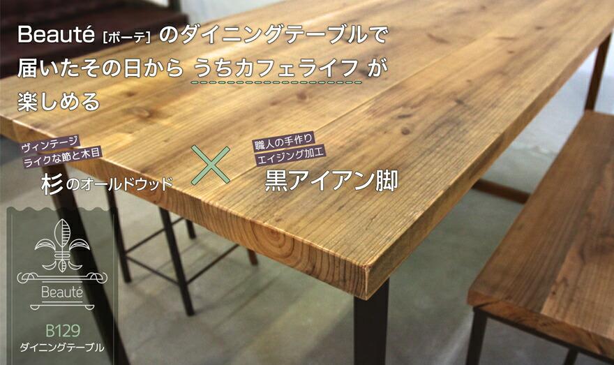 ボーテ ダイニングテーブル サイズオーダー アンティーク ヴィンテージ