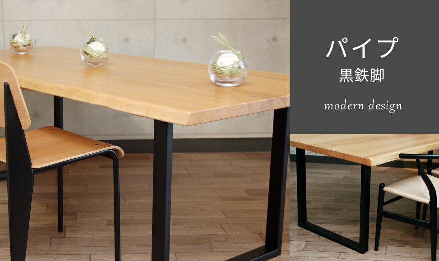 パイプ黒鉄脚  無垢 テーブル