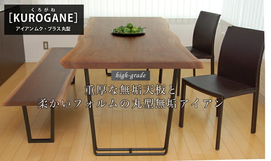 くろがね アイアン ムク・プラス丸型  無垢 テーブル