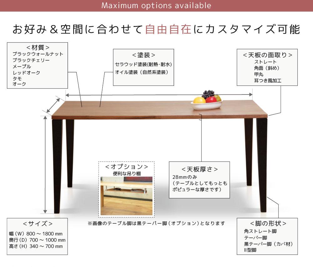 旭川産かんたんオーダーメイドテーブル マザーアース マイクチュール