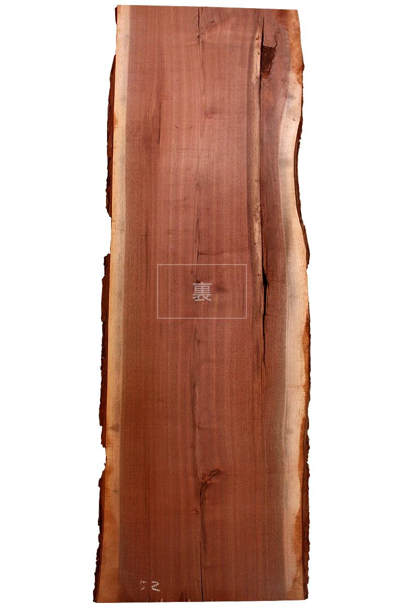 ブラックウォルナット一枚板 wn-538裏