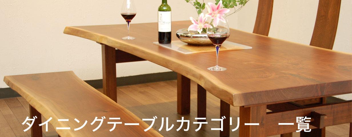テーブルカテゴリー