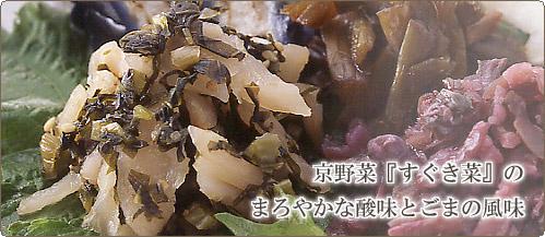 京野菜の『すぐき菜』のまろやかな酸味とごまの風味
