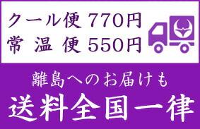 全国一律 クール便770円・常温便550円