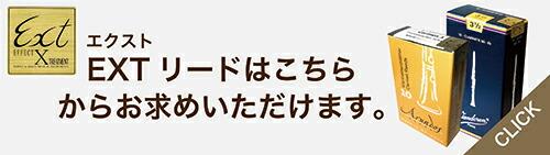CLEXTリード(PC)