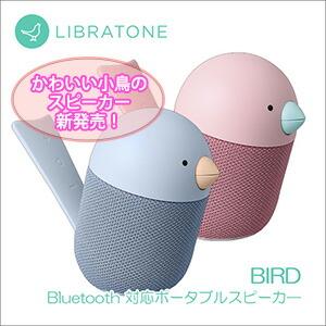 リブラトーンスピーカーBIRD