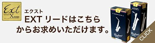 SAX_EXTリード(PC)