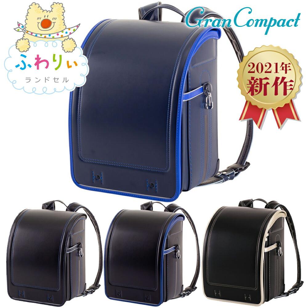 ふわりぃ gran compact