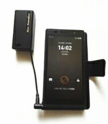 電磁波対策携帯・スマホ充填