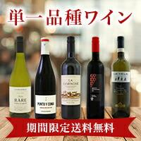 単一品種ワイン、期間限定送料無料