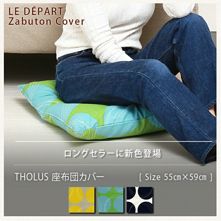 LE DEPART 座布団カバー Tholus(トルス)