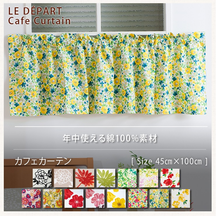 LE DEPART カフェカーテン 45×100cm