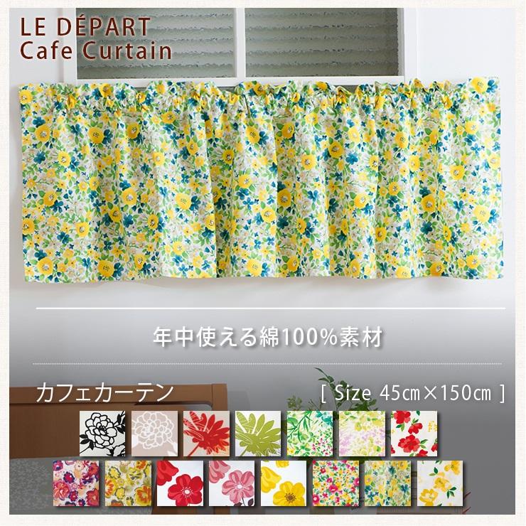 LE DEPART カフェカーテン 45×150cm