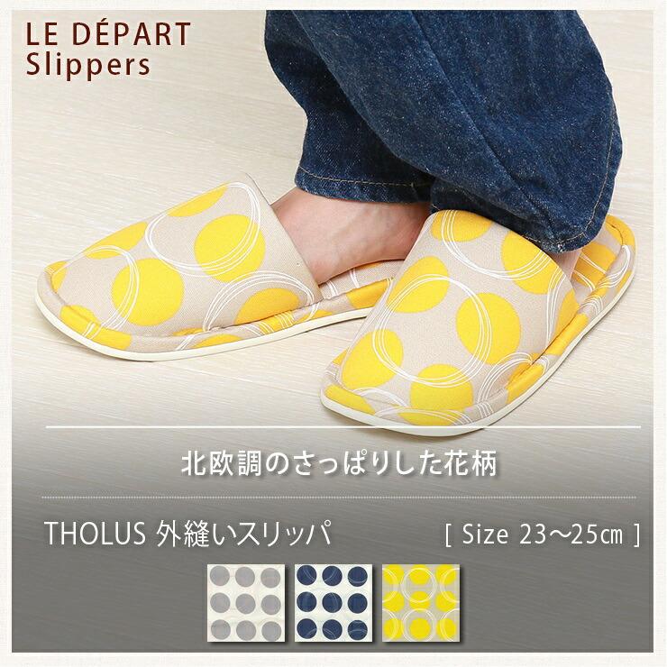 LE DEPART 外縫いスリッパ Tholus(トルス)
