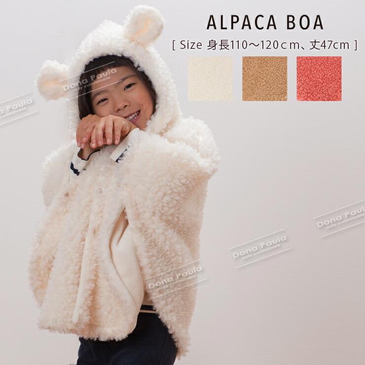 アルパカボア KID'S耳付きポンチョ