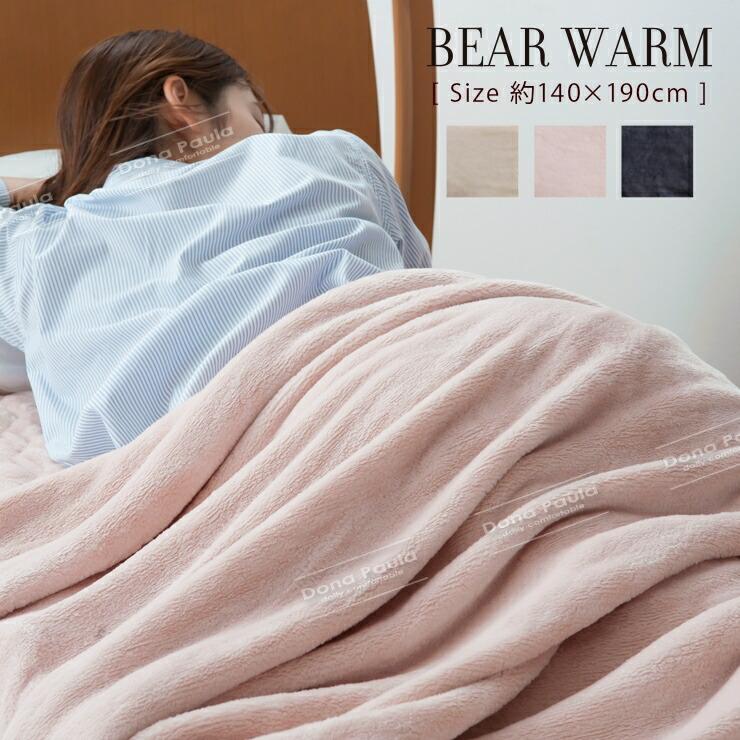 吸湿発熱 BEAR WARM 毛布