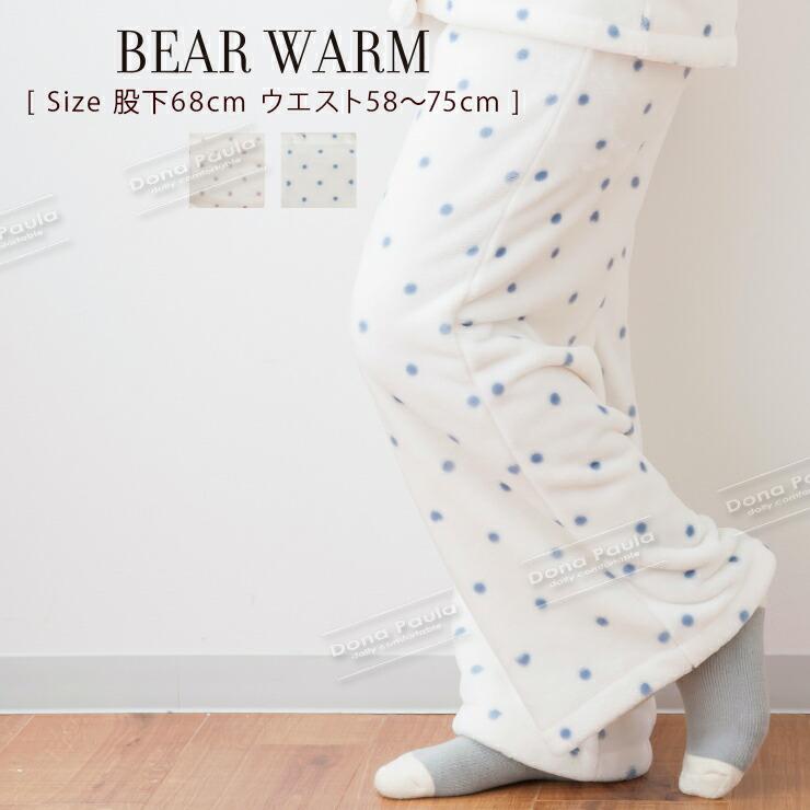 吸湿発熱 BEAR WARM ワイドパンツ