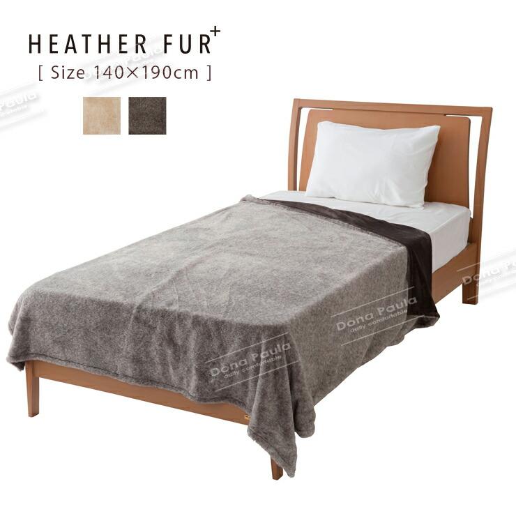 吸湿発熱 ヘザーファー 毛布