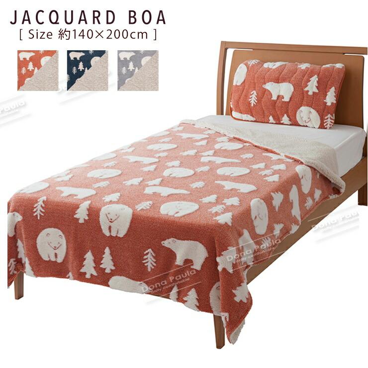 ジャガードボア 毛布