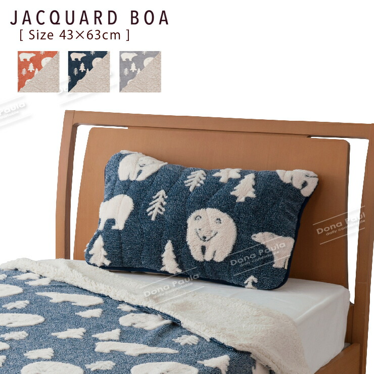 ジャガードボア 枕パッド